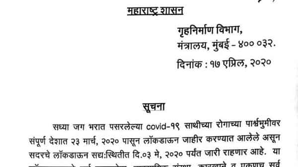 A copy of the Maharashtra government order to delay rent recovery.