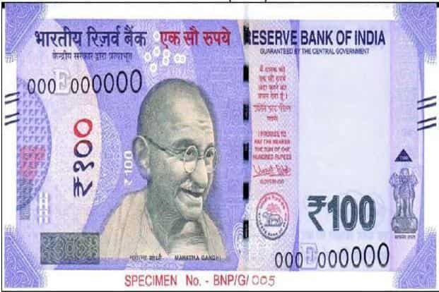Front Side Of The New 100 Denomination Currency Note Which Will Soon Be Issued By